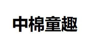 安阳市玥洋棉业有限公司