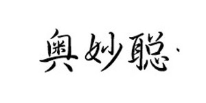 �W妙�童�b�S/安��h柏�f�冰倩�纫录庸げ�