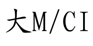 大M/CI