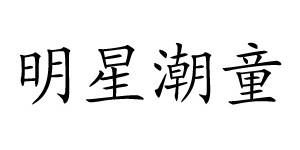 武汉明星潮童服装制作有限公司