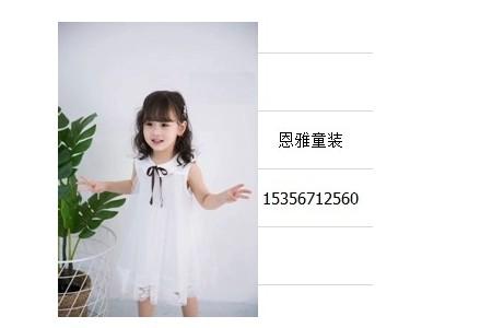 小鱼乐米拉童装品牌2019春夏新品