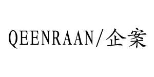 QEENRAAN/企案
