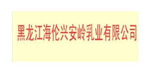 黑龙江海伦兴安岭乳业有限公司
