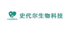 安徽史代尔生物科技有限公司