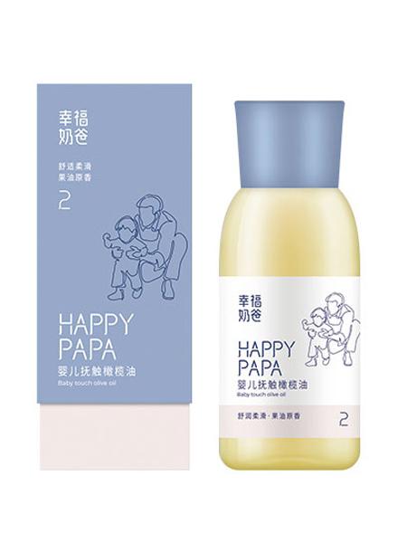 幸福奶爸婴童用品2019春夏婴儿抚触橄榄油