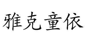 东莞市雅克童依服装有限公司