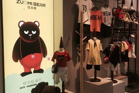 佐米熊店铺展示