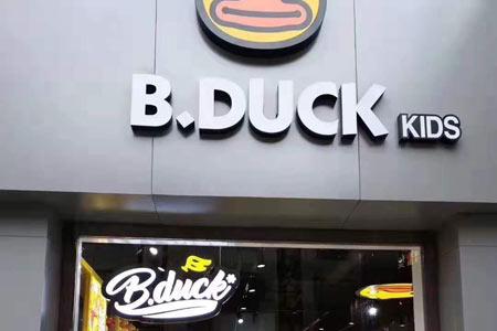 B.Duck Baby小�S��母�肷�活�^店�展示