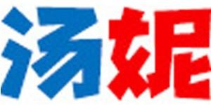 晋江市陈埭镇汤妮鞋厂