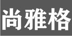 瑞安市尚雅格鞋业有限公司