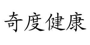 深圳市集智网络服务有限公司