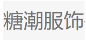 杭州糖潮服饰有限公司