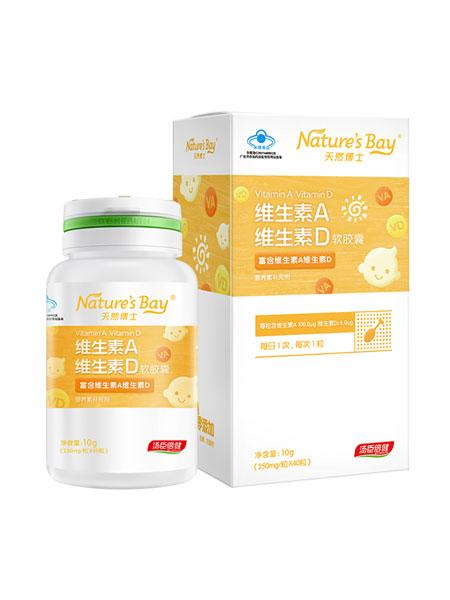 天然博士婴儿食品维生素A维生素D软胶囊补充维生素AD,含有美国进口核桃油