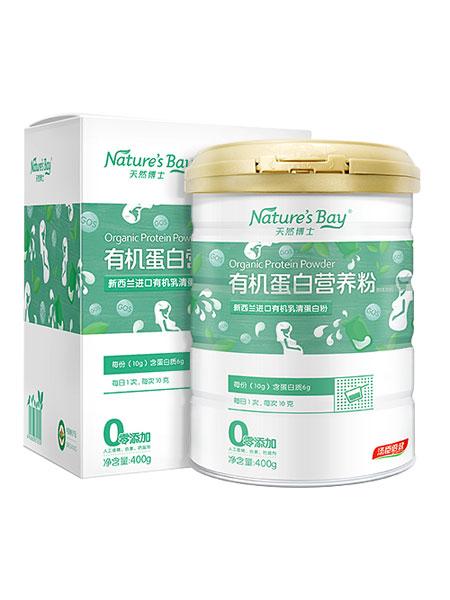 天然博士妈妈食品有机蛋白营养粉有机蛋白粉,新西兰进口有机乳清蛋白粉