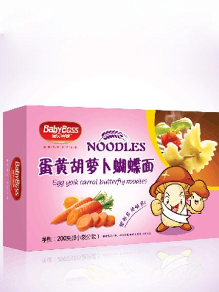 宝贝当家辅食婴儿食品蛋黄胡萝卜蝴蝶面