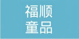 北京福�童品服�b服�有限公司
