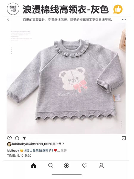 拉比童装品牌2019秋冬棉线高领衣