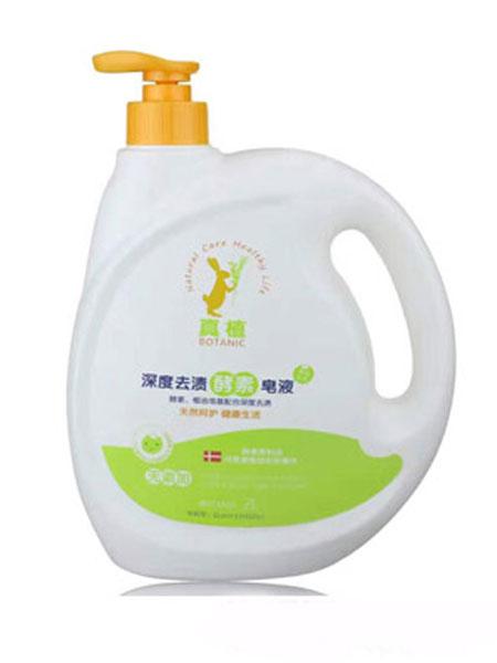 真植婴童用品去渍酵素皂液