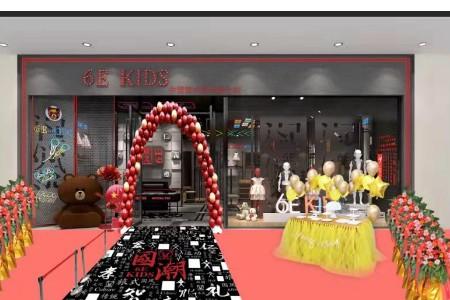 6E KIDS旅式国潮龙8店