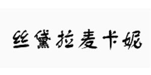 丝黛拉麦卡妮(上海)童装有限公司
