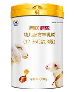 百跃谱恩婴儿食品新品婴儿食品幼儿配方绵羊乳粉