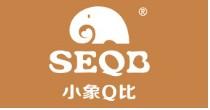 小象Q比(SEQB):童一个公主 童一个梦想