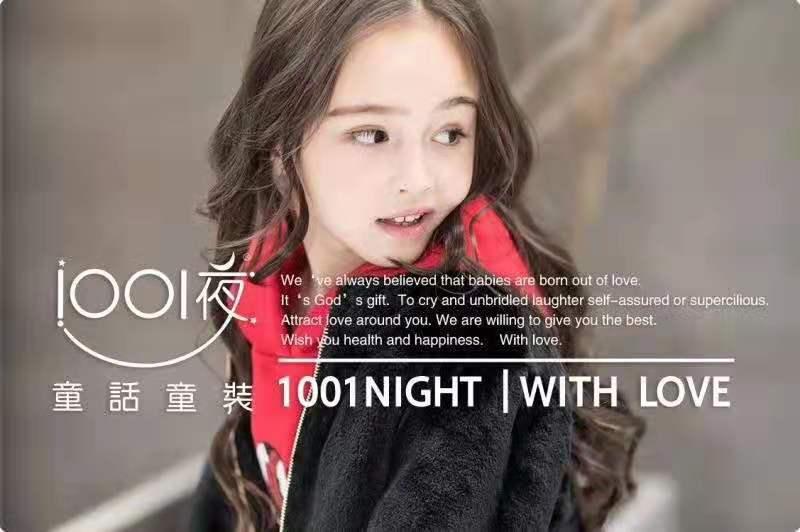 1001夜童装品牌2019秋冬新款毛绒外套