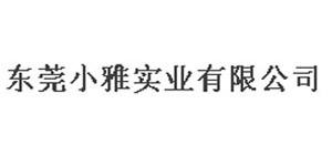 东莞小雅实业有限公司