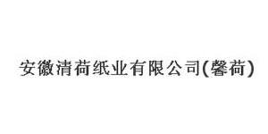 安徽清荷纸业有限公司(馨荷)