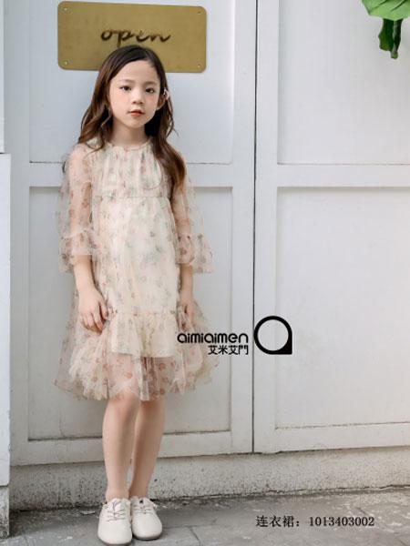 加入艾米艾门童装品牌,向着更好的未来前进!