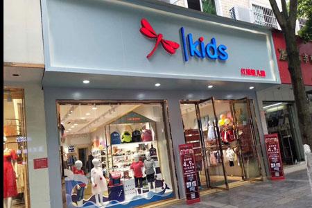 红蜻蜓KIDS店铺展示