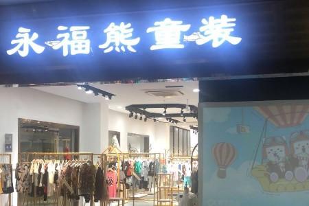 杭州永福熊童装尾货折扣批发