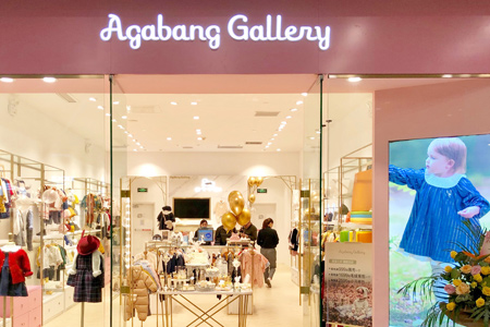 Agabang店铺展示