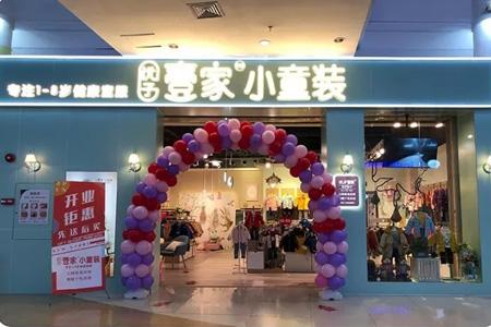 优子壹家品牌童装店铺展示