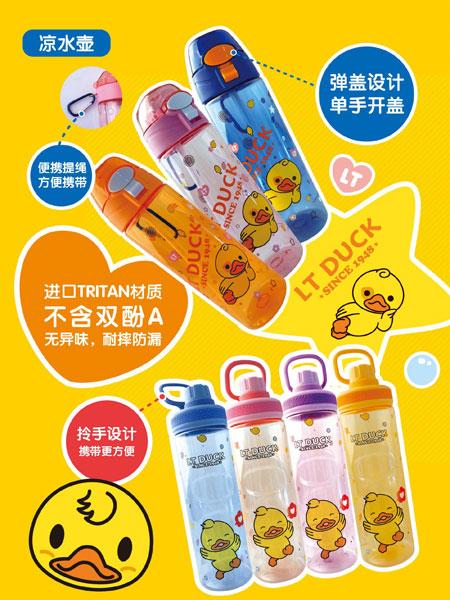小黄鸭青少年鞋服婴童用品凉水壶系列