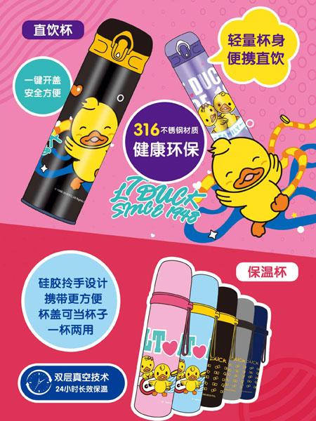 小黄鸭青少年鞋服婴童用品杯子系列