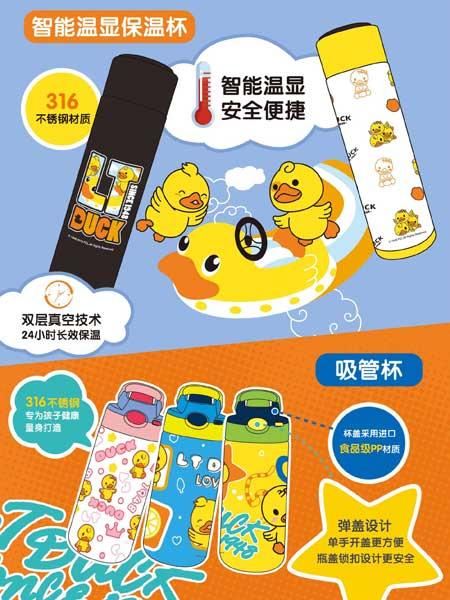 小黄鸭青少年鞋服婴童用品保温杯系列