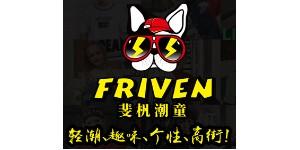 "季季�芳��F""FRIVEN""潮童品牌"
