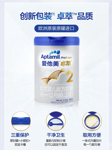 Qtools婴童用品2020春夏进口奶粉