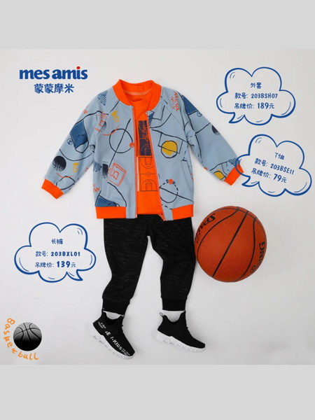 蒙蒙摩米 Mes amis童装品牌2020秋冬浅蓝色橙色里衬外套
