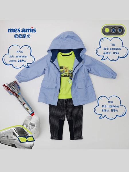 蒙蒙摩米 Mes amis童裝品牌2020秋冬藍色連帽外套
