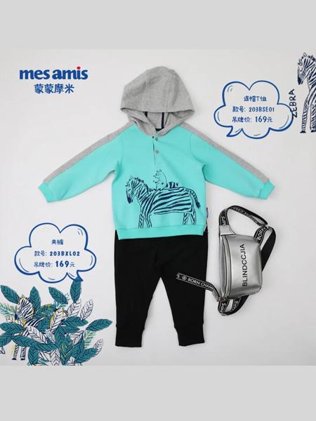 蒙蒙摩米 Mes amis童裝品牌2020秋冬藍色灰色連帽外套