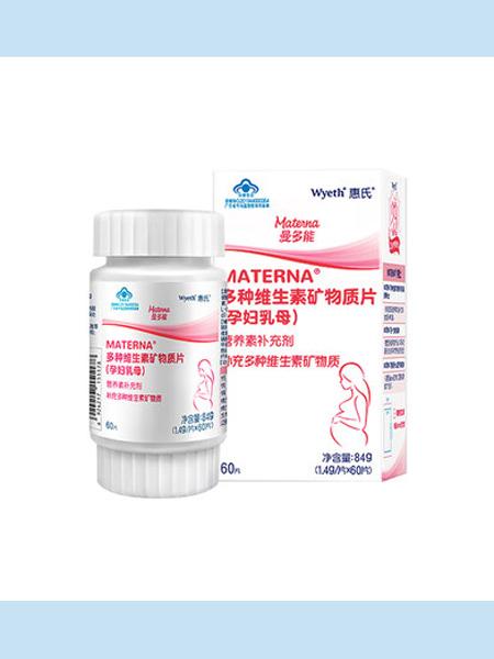 惠氏婴儿食品2020春夏惠氏曼多能玛特纳复合维生素多维叶酸片孕妇调理60粒