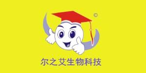 广州市尔之艾生物科技有限公司