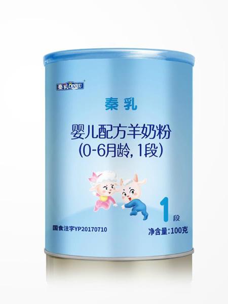 秦乳婴儿食品1段婴儿配方羊奶粉