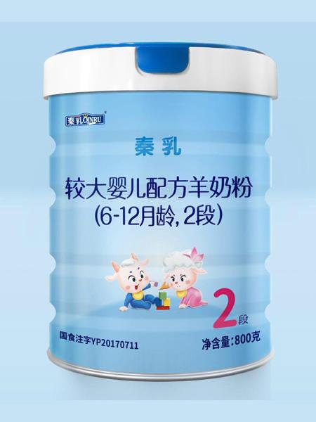 秦乳婴儿食品2段婴儿配方羊奶粉