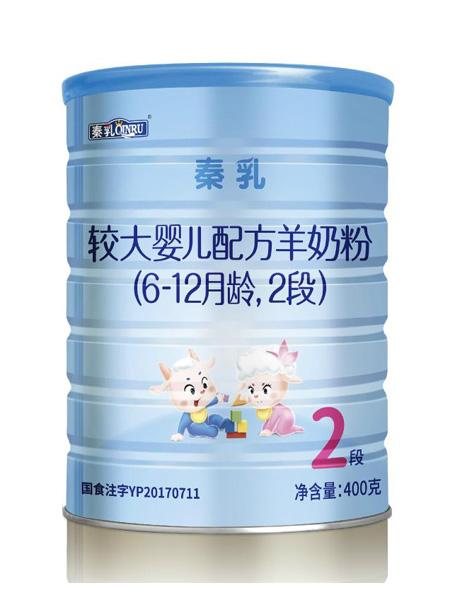 秦乳婴儿食品2段较大婴儿配方羊奶粉