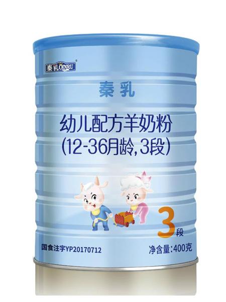 秦乳婴儿食品3段幼儿配方羊奶粉