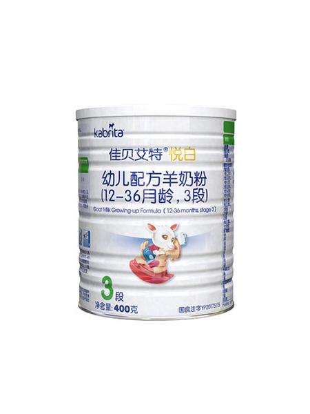 佳贝艾特婴儿食品婴儿配方羊奶粉3段1-3岁悦白400g荷兰原装进口