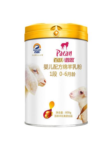 百跃羊乳婴儿食品百跃羊奶粉婴儿配方谱恩羊乳粉1段奶粉小罐试用装100g新生便携